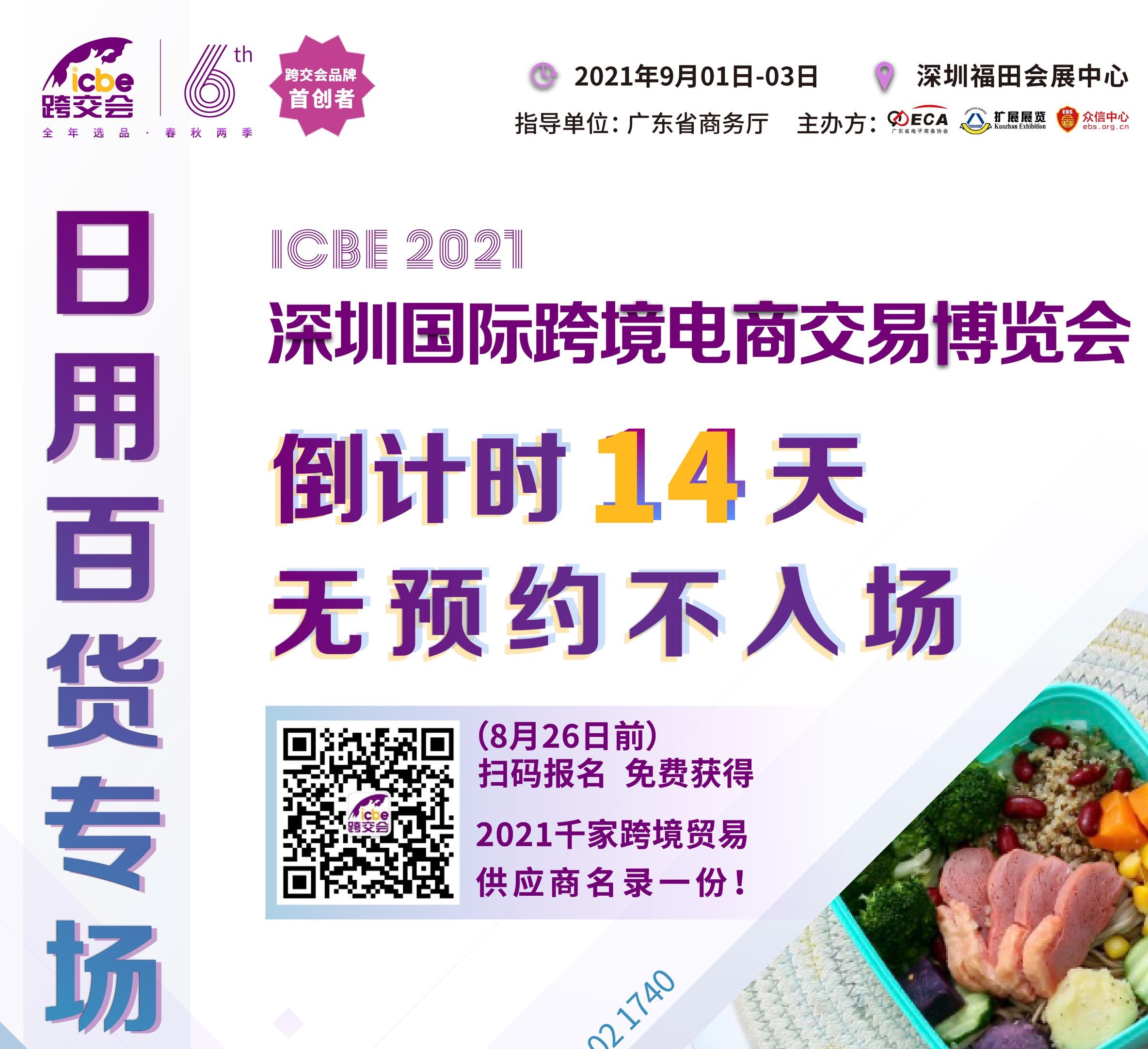 「日用百货专区」ICBE深圳跨交会来袭 跨境优质厂家邀您选品