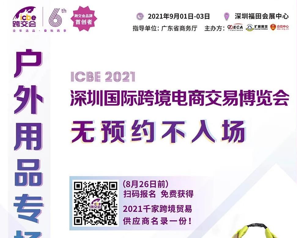 【户外用品专区】ICBE深圳跨交会来袭 跨境优质厂家邀您选品