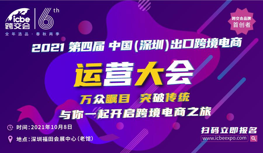 2021第四届中国(深圳)出口跨境电商运营大会