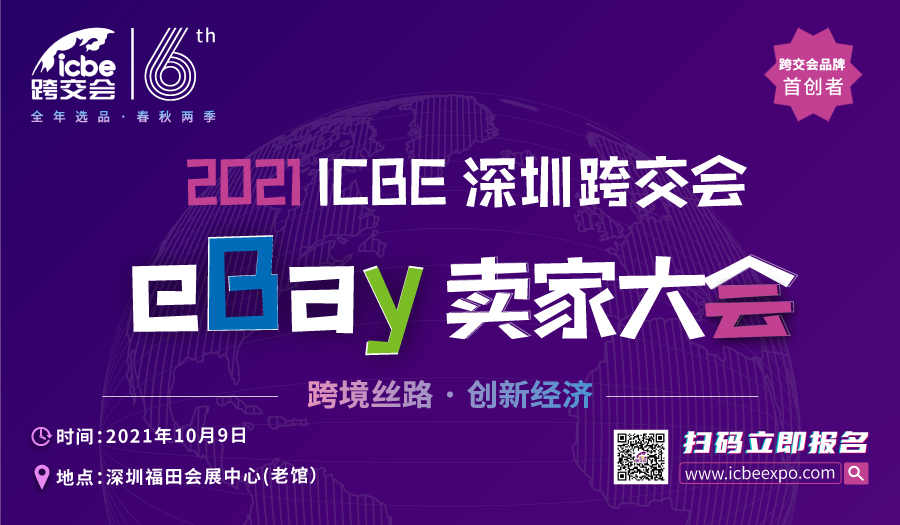 2021ICBE深圳跨交会eBay卖家大会