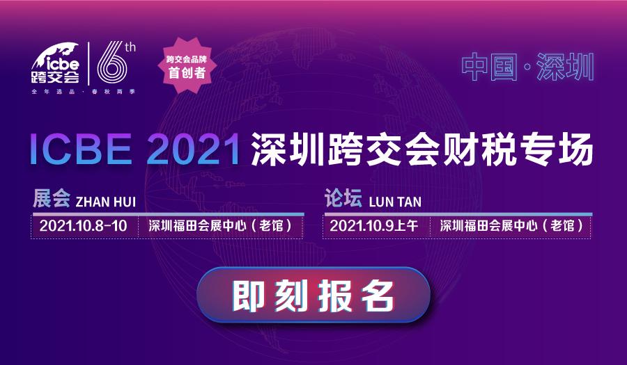 2021ICBE深圳国际跨境电商交易博览会财税专场